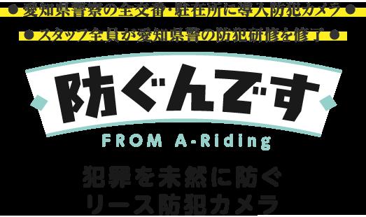 愛知県警察の全交番・駐在所に導入防犯カメラ スタッフ全員が愛知県警の防犯研修を修了「防ぐんです」犯罪を未然に防ぐリース防犯カメラ